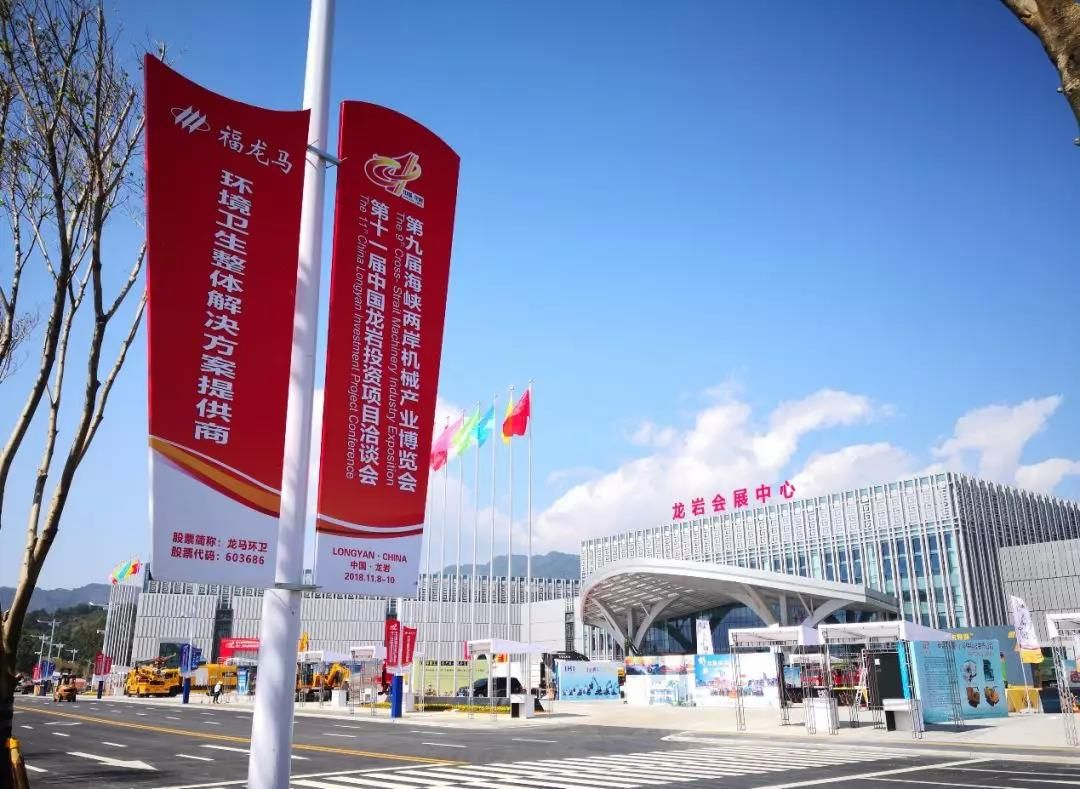 FULONGMA ATTENDING THE 9TH CROSS-STRAIT MACHINERY INDUSTRY EXPO