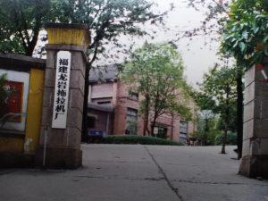 Longyan Tractor Factory