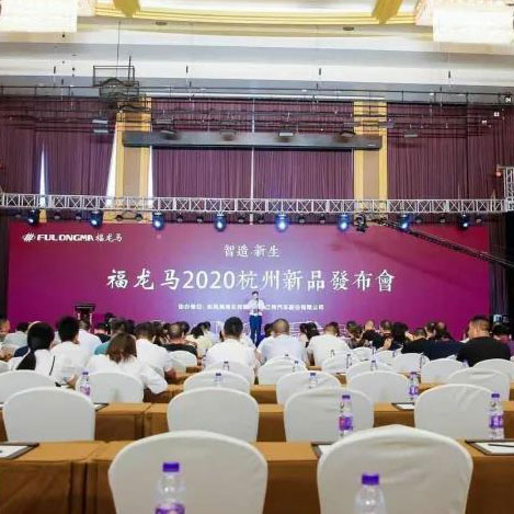 The 2020 FULONGMA New Products Launch Conference Ended Successfully