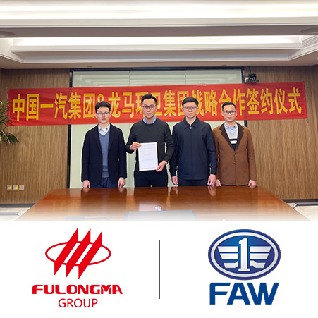 Strong Alliance! FAW Group & FULONGMA Join Hands to Develop Overseas Markets