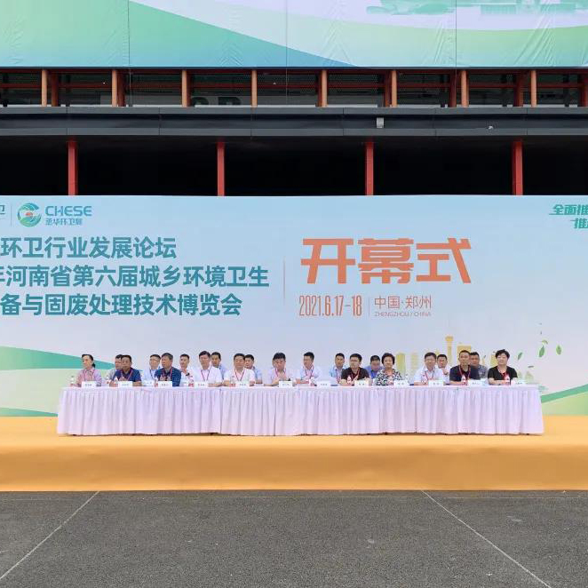Fulongma brings a variety of star sanitation vehicles to the Henan Sanitation Exhibition 2021