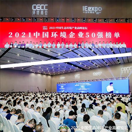 FULONGMA ranked top 50 environmental companies in China again